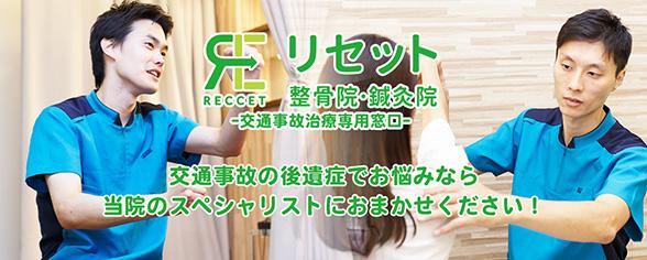 大阪・東大阪の交通事故治療.com 交通事故専門士が解決します!